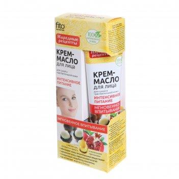 Крем-масло для лица интенсивное питание с маслом ши, для сухой и чувствите