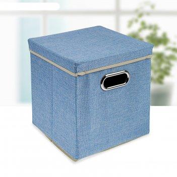 Короб для хранения с крышкой 29x29x30 см офис, цвет голубой