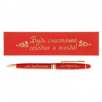 Ручка в деревянном футляре любимая сестра (надпись на футляре будь счастли