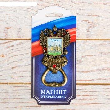 Магнит-открывашка «герб» (крым - массандровский дворец) латунь, 5 х 9,7 см