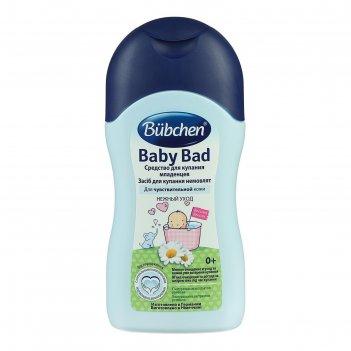 Средство для купания младенцев bubchen, с рождения, 400 мл