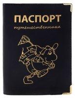 Обложка для паспорта путешественника