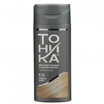 Оттеночный бальзам для волос тоника биоламинирование, тон 9.12, холодная в