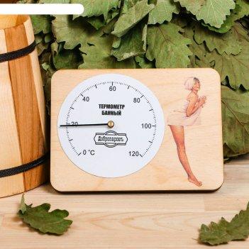 Термометр для бани  дама в парео, 15,2х11см, добропаровъ