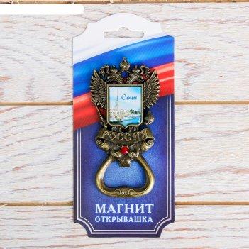 Магнит-открывашка «герб» (сочи - морской вокзал) латунь, 5 х 9,7 см