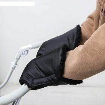 Варежки-муфты на ручку коляски, 2 шт., цвет черный
