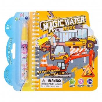 Книжка для рисования водой техника, с маркером