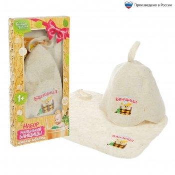 Набор банный детский маленькая банщица: коврик и шапка