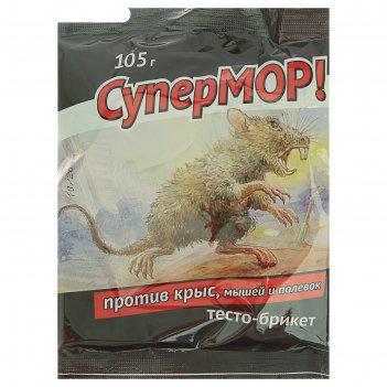 Тесто-брикет супермор против крыс, мышей и полевок цв. пакет, 105 г