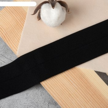 Резинка мягкая с перегибом 40мм*5±1м чёрный