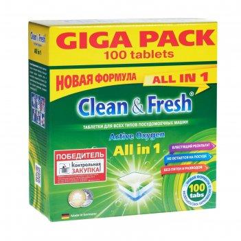 Таблетки для посудомоечных машин  clean&fresh all in 1, 100 шт