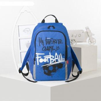 Рюкзак школьный grizzly rb-051-2 38*29*17 мал, синий
