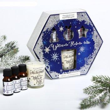 Подарочный набор «чудесного нового года», аромамасло 3шт, свеча