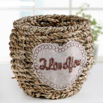 Кашпо плетеное я тебя люблю 10,5х10,5х10 см, цвет коричневый