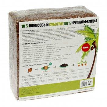 Грунт кокосовый absolut plus (10%), блок, 70 л, 5 кг.