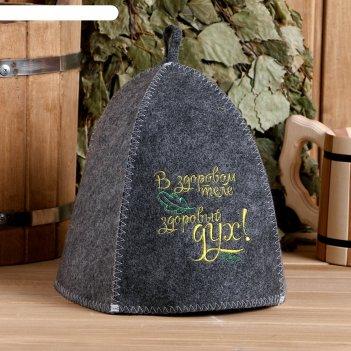 Банная шапка с вышивкой в здоровом теле, здоровый дух, серая