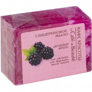 Мыло туалетное кафе красоты «ягодный фреш», глицериновое, 100 г