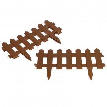 Ограждение пластиковое, длина 1,9 м, цвет коричневый палисадник
