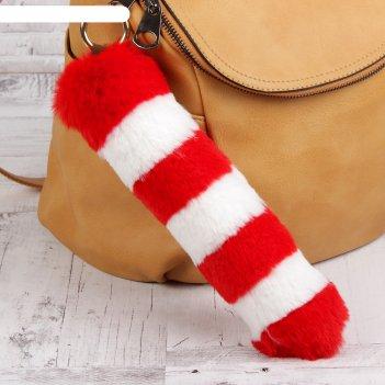 Пушистик на кольце полосатый хвостик бело-красный 28х6х6 см