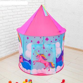 Палатка детская игровая единорог и радуга 104х104х134 см