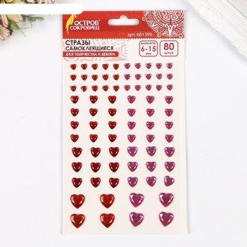Стразы самоклеящиеся сердце, 6-15 мм, 80 шт., розовые/красные, на подложке