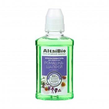 Ополаскиватель для полости рта altaibio антитабак ромашка шалфей, 200 мл