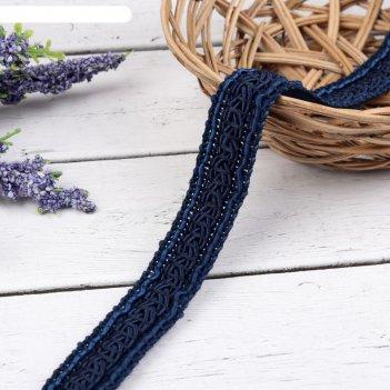 Тесьма декоративная косичка, ширина 1,2см, 10м, цвет синий