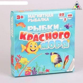 Магнитная игра-рыбалка рыбки красного моря , 21,3 х 21,3 см
