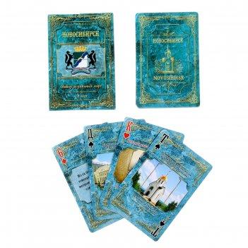 Карты игральные «новосибирск» (36 карт)