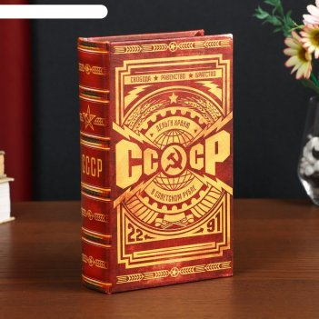 Сейф-книга дерево кожзам ссср - деньги храню в советском рубле 21х13х5 см