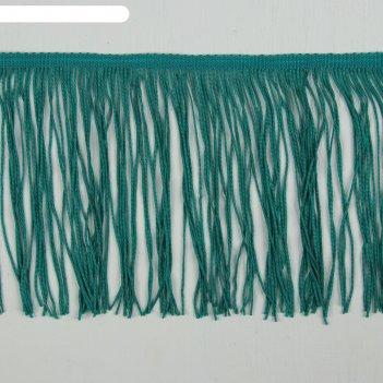 Тесьма декоративная бахрома, ширина 15см, длина 5±1м, цвет зелёный