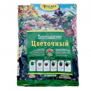 Почвогрунт фаско цветочный универсальный, 10 л