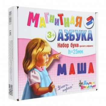 Магнитная азбука набор букв русского алфавита h=25,106 шт  2026