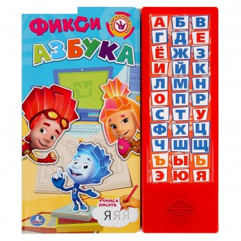 Книга фиксики фикси-азбука 33 звуковые кнопки 18 стр 9785506006619