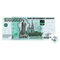 Магнит купюра пазл 1 миллион рублей