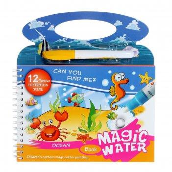 Книжка для рисования водой океан, с маркером