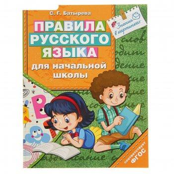 Правила русского языка для начальной школы. батырева с. г.