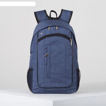 Рюкзак школьн рм-23, 27*13*44, отд на молнии, 3 н/кармана, 2 б/сетки,син