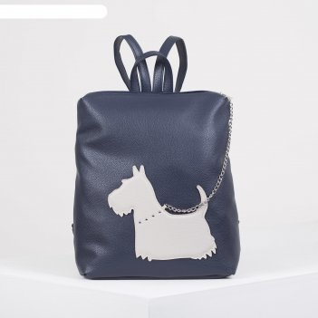 Рюкзак 1307v, 30*10*36, отд на молнии, синий собака