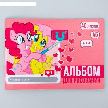 Альбом для рисования а5, 40 л., лучшие друзья, my little pony