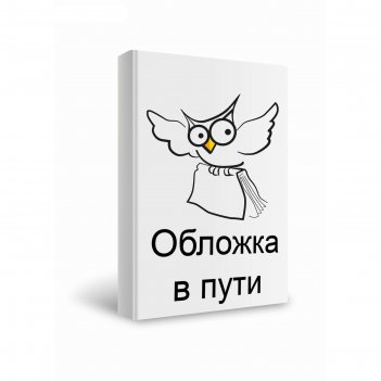 Времена года: книжка с наклейками (35 наклеек)