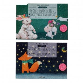 Альбом для рисования акварелью и пастелью а5, 20 листов на склейке, обложк