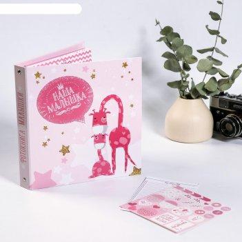 Фотоальбом для творчества наша малышка с наклейками