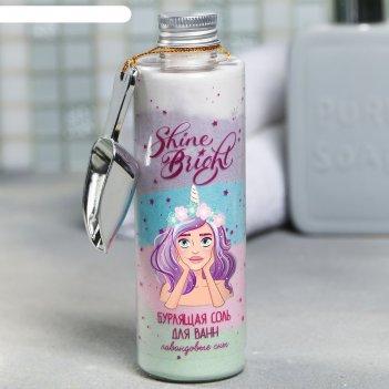Бурлящая соль для ванн shine bright лаванда