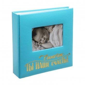 Фотоальбом на 200 фото с местом под фото на обложке сыночек, ты наше счаст