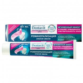 Гелевая зубная паста витэкс дентавит smart «реминерализация,» для чувствит