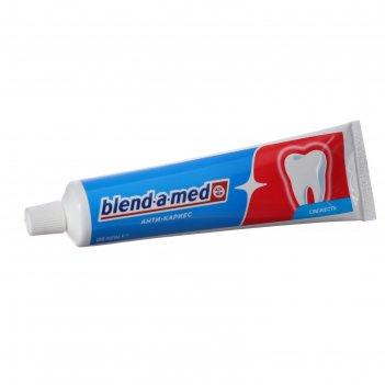 Зубная паста blend-a-med  анти-кариес свежесть, 100 мл