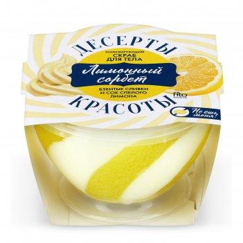 Скраб для тела десерты красоты тонизирующий «лимонный сорбет», 220 мл