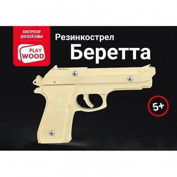 Пистолет резинкострел беретта, стреляет резинками (15 шт.)