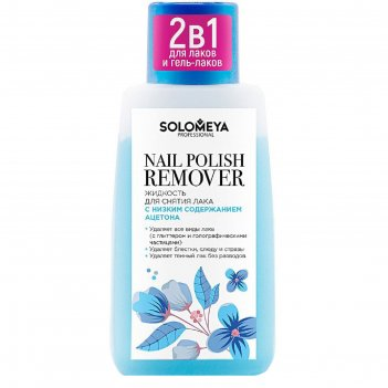 Жидкость для снятия лака solomeya nail polish remover blue, 125 мл